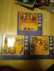 三十六计  古代战例画本(上中下)24开彩色连环画,2000年一版一印。