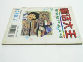 童话大王1998年(7)
