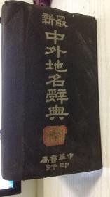 中华书局---最新中外地名辞典(全一册)民国二十九年发行 三十七年再版