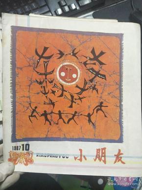 《小朋友 1987 10》我要歌唱、天上飞来的葫芦籽、四个愿望、五色糯米饭、在阳光下、捉舌头的故事、鱼儿逃了、鲍尔历险记......