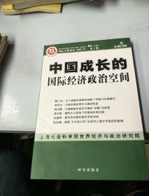 中国成长的国际经济政治空间