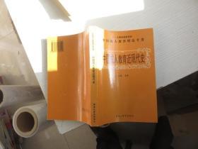 中国成人教育近现代史 赠本