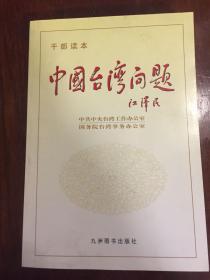 中国台湾问题(干部读本)
