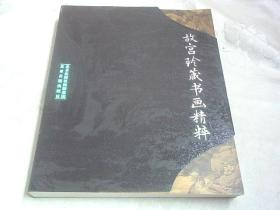 故宫珍藏书画精粹