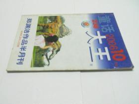 童话大王2006年(10)