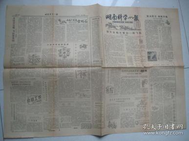 湖南科学小报1958.615