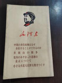 日文版—毛泽东—中国の赤色着政权はなせ存在するこどかできるのか1967.软精装
