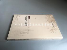 政治人类学评论第5辑:新政治人类学范式  全新未拆封