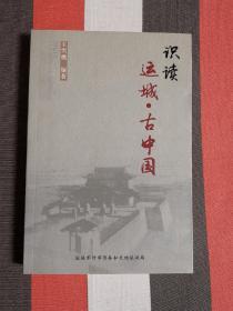 识读  运城•古中国