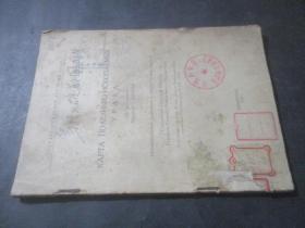 KAPTA ПOΛEЗHЬIX ИCKOПAEMЬIX    乌拉尔矿藏图 附件   以图为准  1923年版 大32开