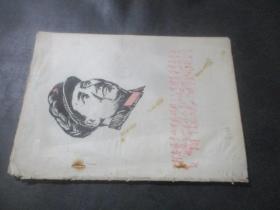 长征组歌(红军不怕远征难)--为红军长征三十年而作(油印)封面有毛泽东像 肖万源签名