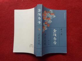 小说《金陵春梦-7三大战役》唐人著北京出版社库存品1982.3.1.1