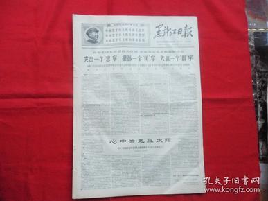 黑龙江日报===原版老报纸===1968年4月28日===6版全。