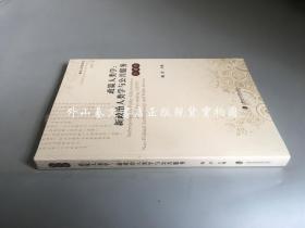 政治人类学评论第4辑:政策人类学---新政治人类学与公共服务  全新未拆封