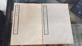 扬子法言(全二册 )四部备要本中华书局聚珍仿宋版