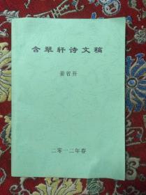 含翠轩诗文稿