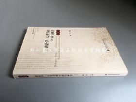 政治人类学评论第1辑:政治学·人类学的对话与融合