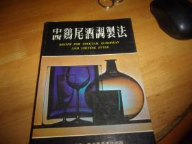 中西鸡尾酒调制法