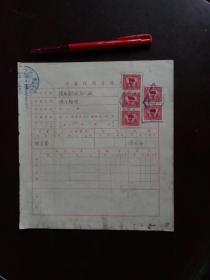 1949年中华人民共和国印花税票1000圆五枚合售100元