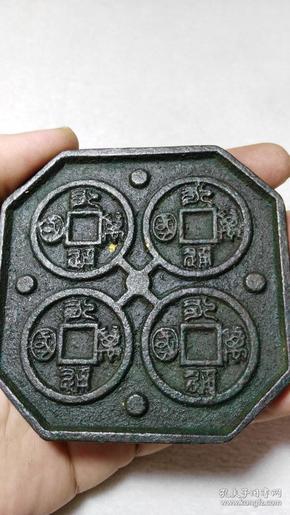北周最美泉 玉箸篆 永通万国 铜钱范 铜钱模 重半斤左右