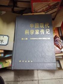 中国现代科学家传记 第二集 精