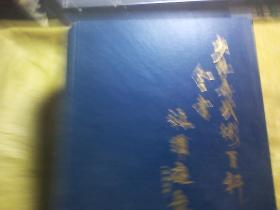 少林寺武术百科全书 第二部 少林拳术图解