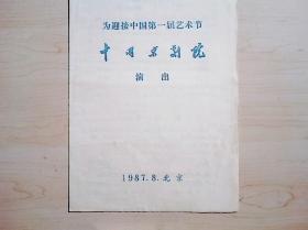 京剧节目单  为迎接中国第一届艺术节演出(刘子蔚冯志孝李维康刘长瑜袁世海杜近芳)
