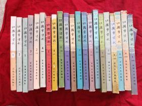 红楼梦学刊 1979年1.2期 1980年--1984年全 缺81年第2期 共21本合售 85至九品