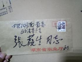 地下党 刘梦天  信札