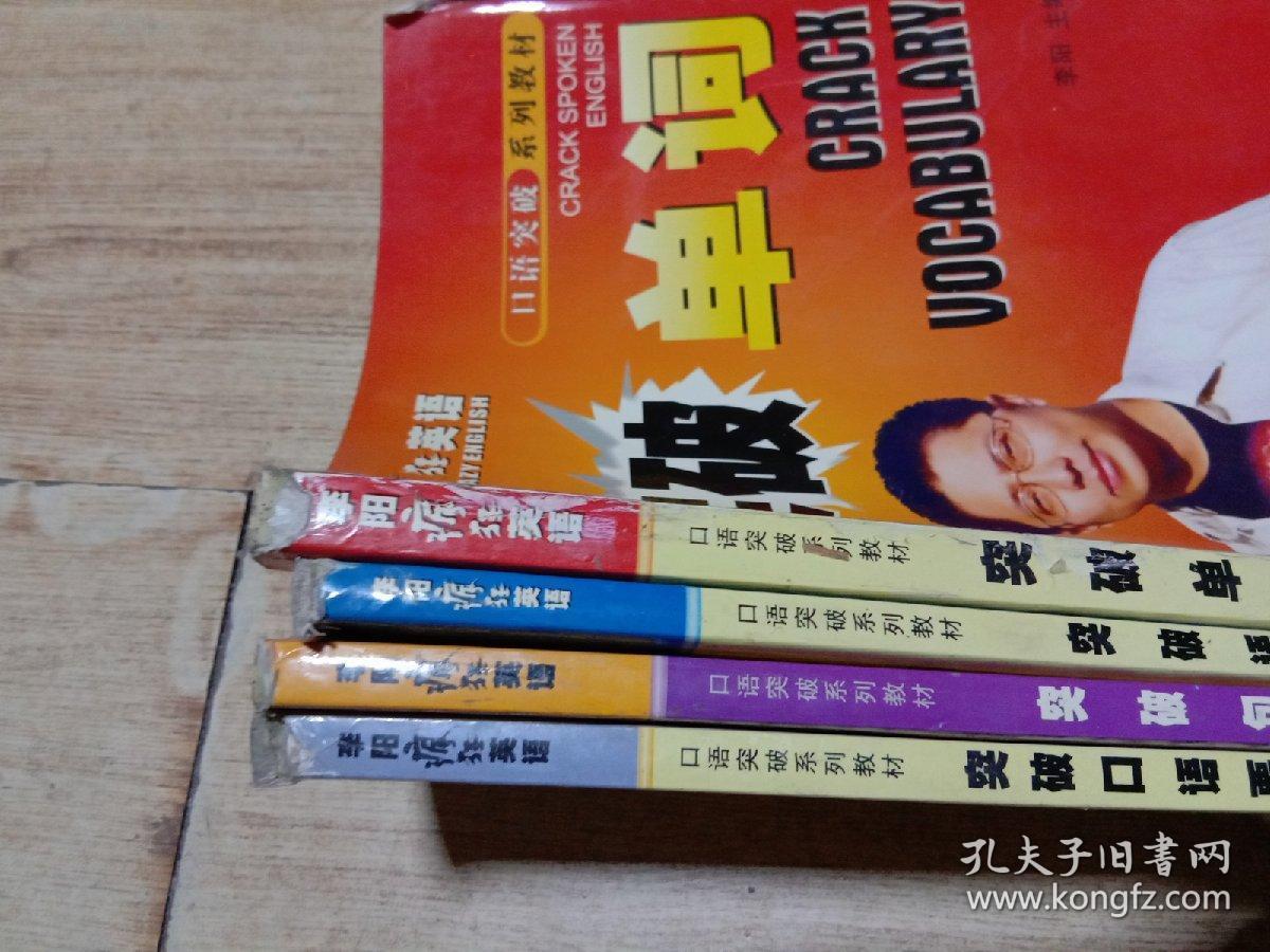 李阳疯狂英语 突破口语要素 突破语法 突破单词 突破句型 4本合售 李阳 主编 世界图书出版公司