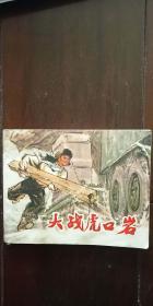 文革连环画   大战虎口岩