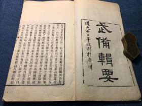 清道光广州刻大开本《武备辑要》一册三卷  少见兵书