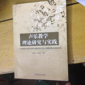 声乐教学理论研究与实践