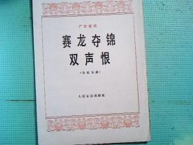 赛龙夺锦,双声恨(广东音乐)
