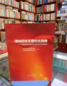 唱响团结发展的主旋律:云南省民族团结宣讲活动系列报告集