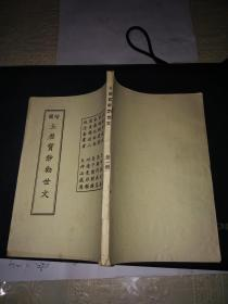 绘图玉历宝钞劝世文 (全一册)