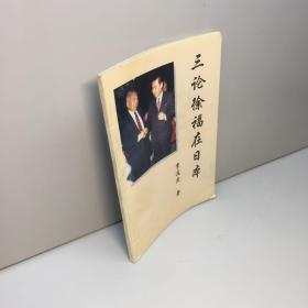 三论徐福在日本 【李连庆作者亲笔签赠本,保真!】【 9品-95品+++ 正版现货 自然旧 多图拍摄 看图下单 收藏佳品】