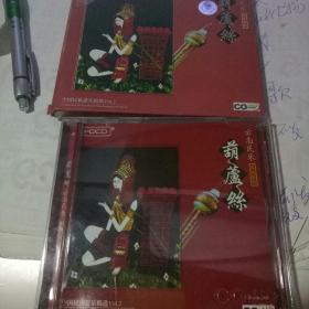 中国民族乐器精选 云南民乐傣族风情 葫芦丝CD光盘