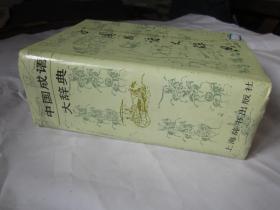 中国成语大辞典/