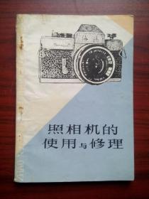 照相机的使用与修理,照相机
