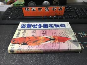 妖魔化中国的背后-