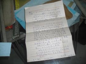 原浙大校长郑晓沧的家书一通:儿子和儿媳妇写给爸爸晓沧的【钢笔书写,永久包真】