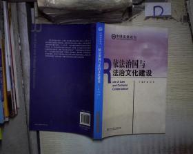 中国法治论坛:依法治国与法治文化建设
