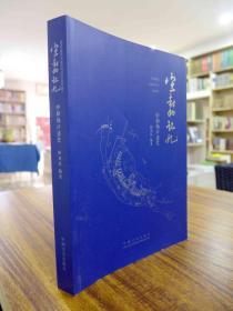 尘封的记忆:中和场口述史—钟川历 编著 一版一印