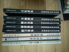 康笑宇读书漫画(全八册合售)