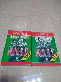 《柯林斯COBUILD英语语法句型》(1:动词 /2:名词与形容词)2册合售。2000年1版1印