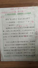 杨海坤(1944—,著名法学家,苏州大学法学院院长)手稿《评胡建淼。。。一书》5页