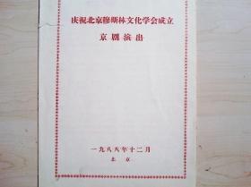 京剧节目单  庆祝北京穆斯林文化学会成立京剧演出