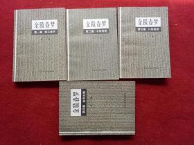 小说《金陵春梦》1-4册唐人著上海文化出版社库存品八十年代