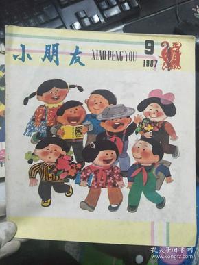 《小朋友 1987 9》可爱的学校、咪咪学算术、做诚实的孩子、我和老师、蛋糕飞碟、鲍尔历险记(第三集)、圆圆的课堂......
